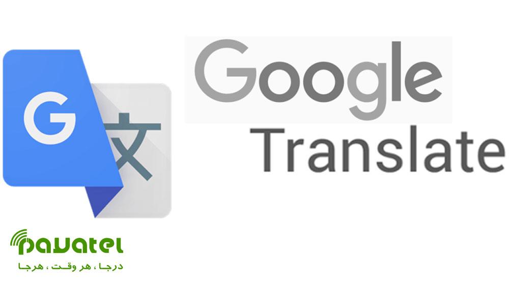 استفاده آفلاین از مترجم گوگل