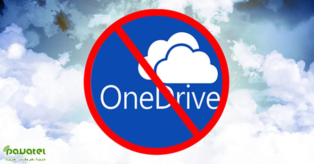 غیرفعال کردن OneDrive در ویندوز