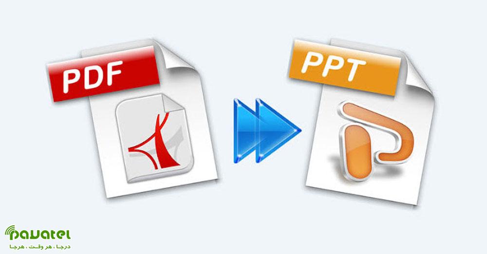 تبدیل فایل PDF به پاورپوینت