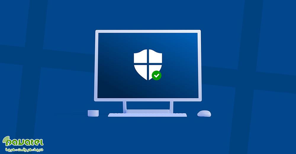 غیرفعالسازی آنتیویروس Microsoft Defender در ویندوز 10