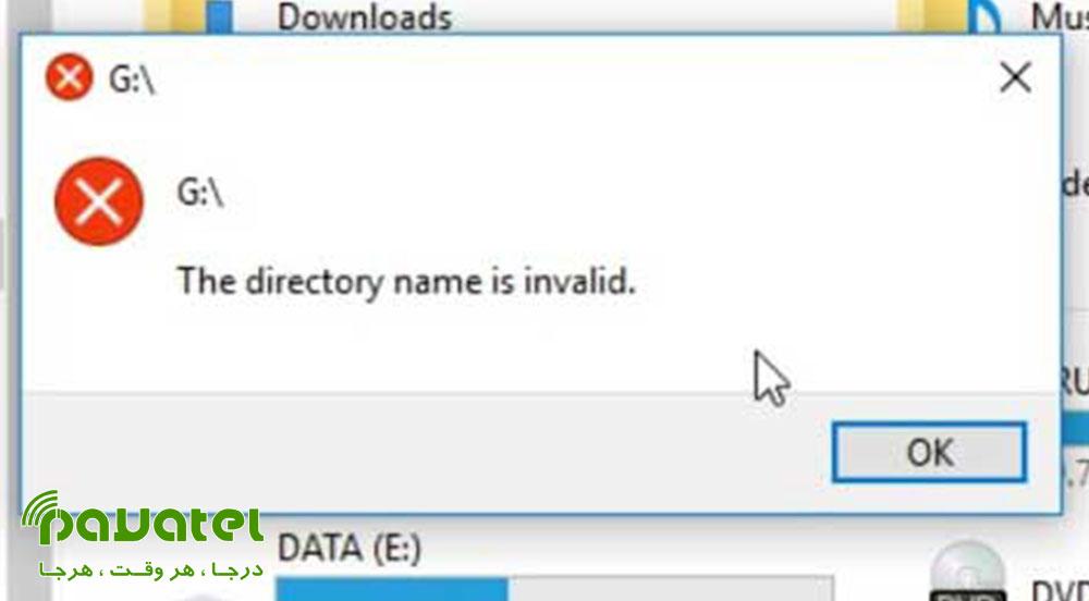 رفع ارور The Directory Name Is Invalid در ویندوز
