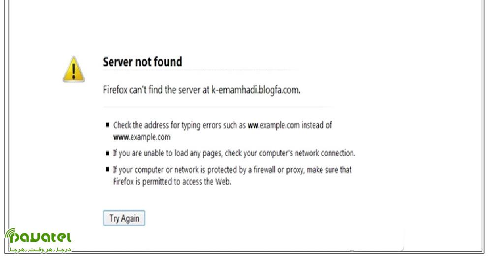 رفع ارور Server not found مرورگر فایرفاکس