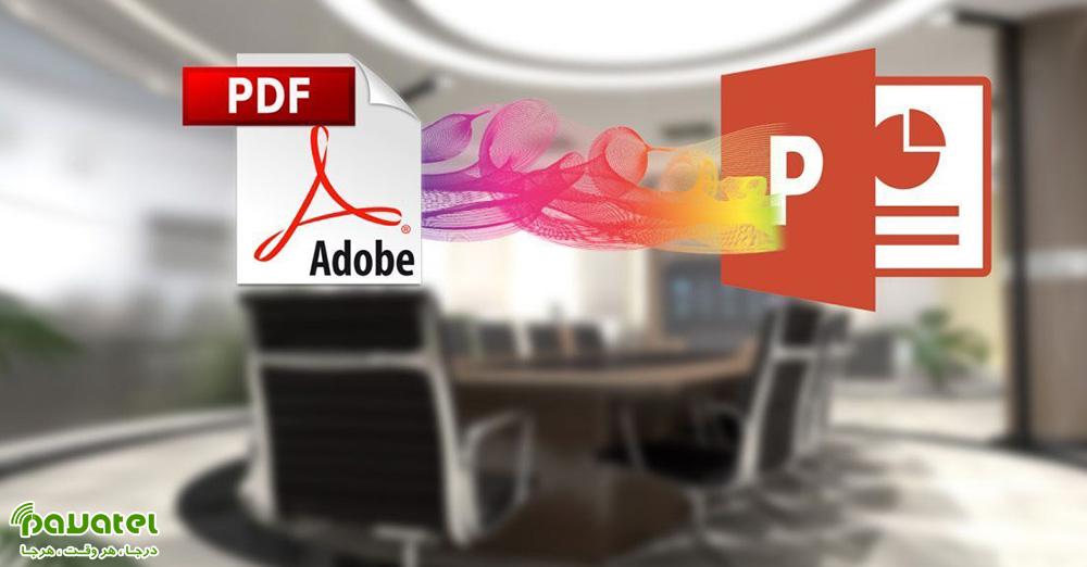 اضافه کردن فایل PDF در پاورپوینت