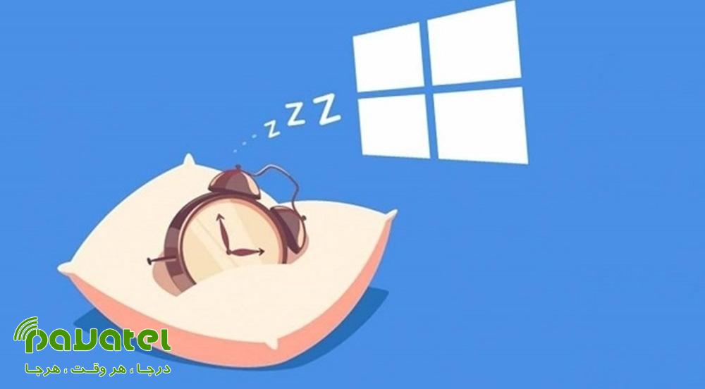 فعال کردن Hibernate در ویندوز ۱۰