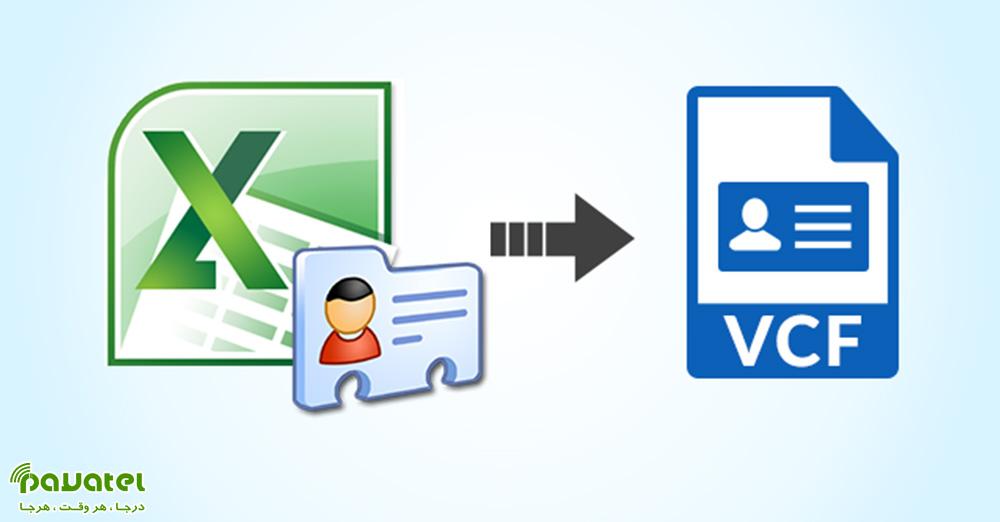 تبدیل فایل اکسل به VCF