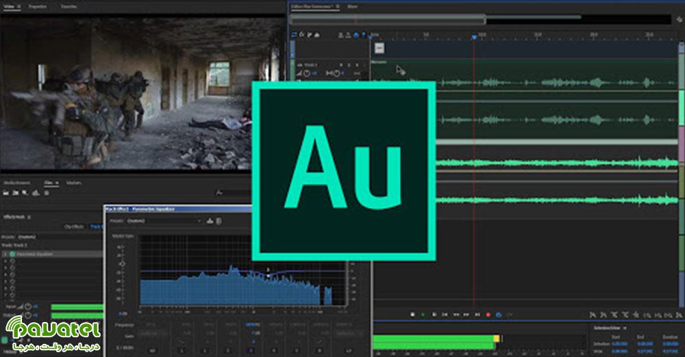 رفع مشکل صدا در Adobe Audition