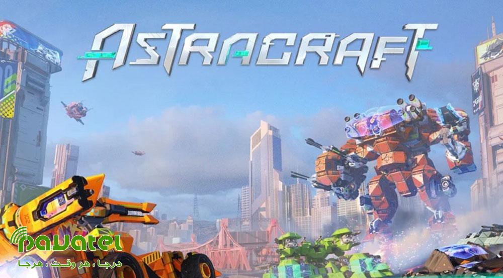 بررسی بازی Astracraft