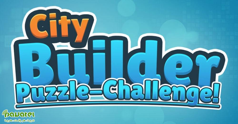بررسی بازی City Builder Puzzle Challenge