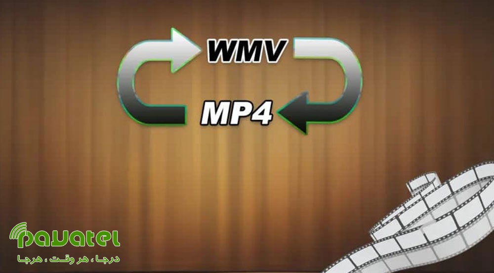 نرم افزارهای تبدیل فایل WMV به MP4
