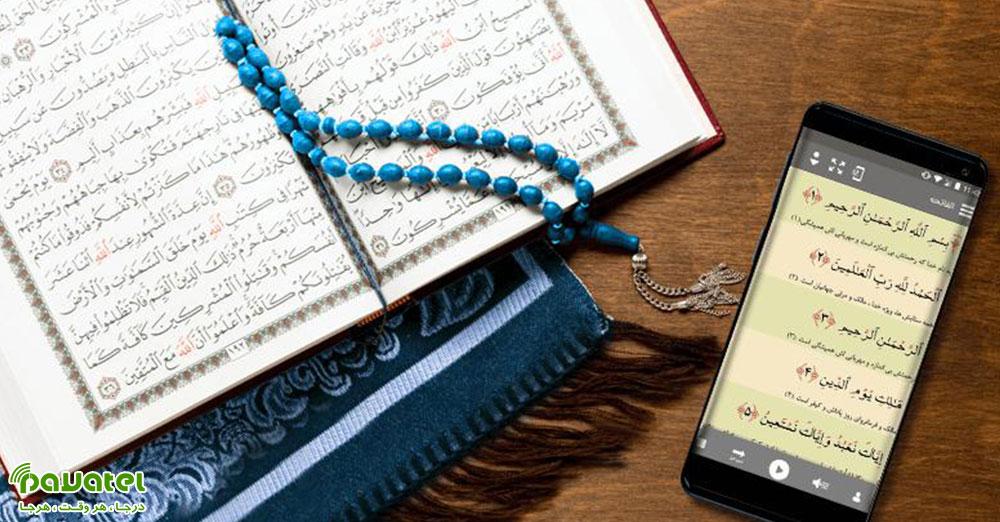 بهترین اپلیکیشن های دعا برای اندروید