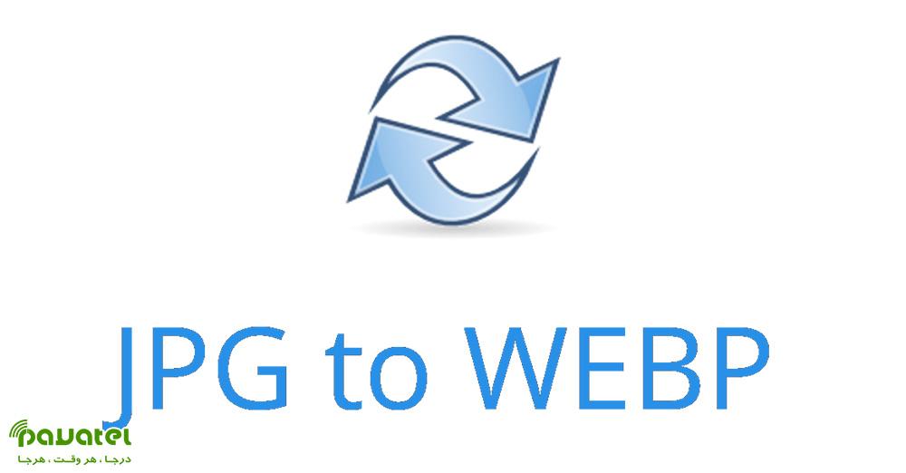 تبدیل JPG به WebP بصورت آنلاین