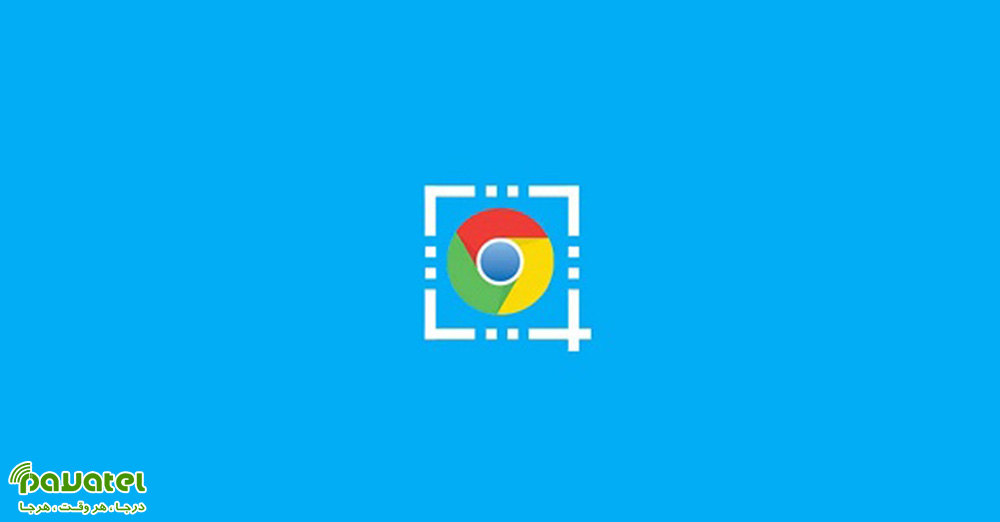 بهترین افزونه های اسکرین شات در گوگل کروم