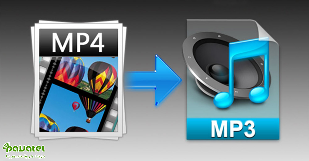 تبدیل فایل MP4 به MP3