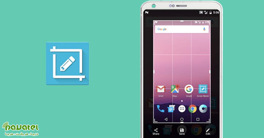 بهترین اپلیکیشن های اسکرین شات برای موبایل