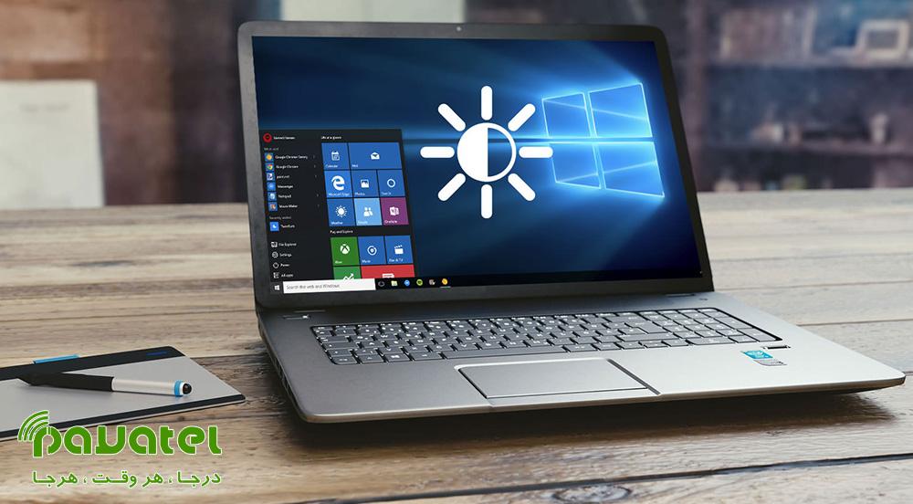 تنظیم نور لپ تاپ در ویندوز