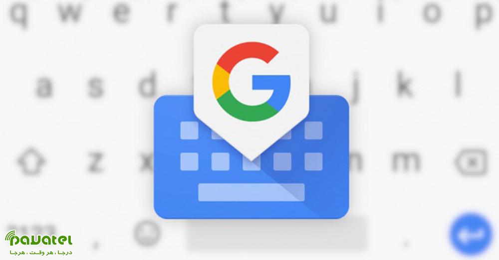 رفع مشکل کار نکردن Gboard در موبایل