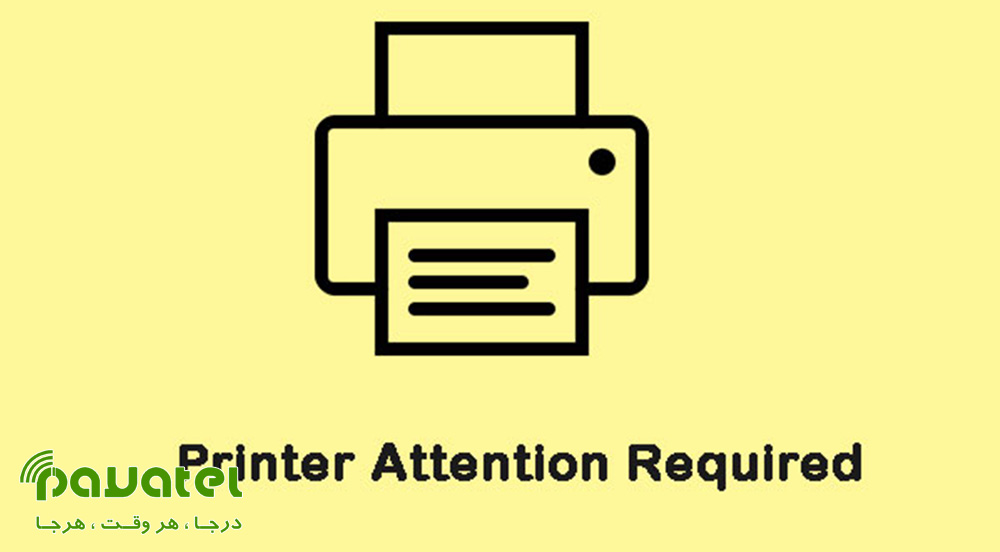 رفع ارور Printer Attention Required در ویندوز