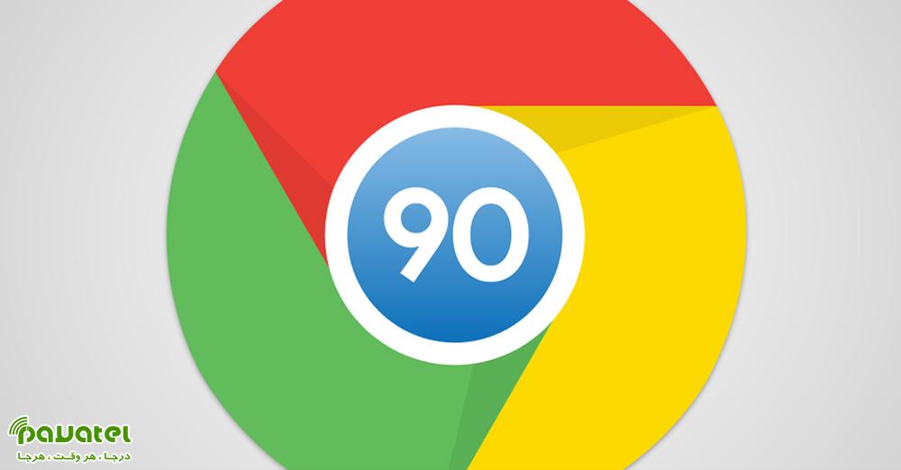 گوگل کروم 90