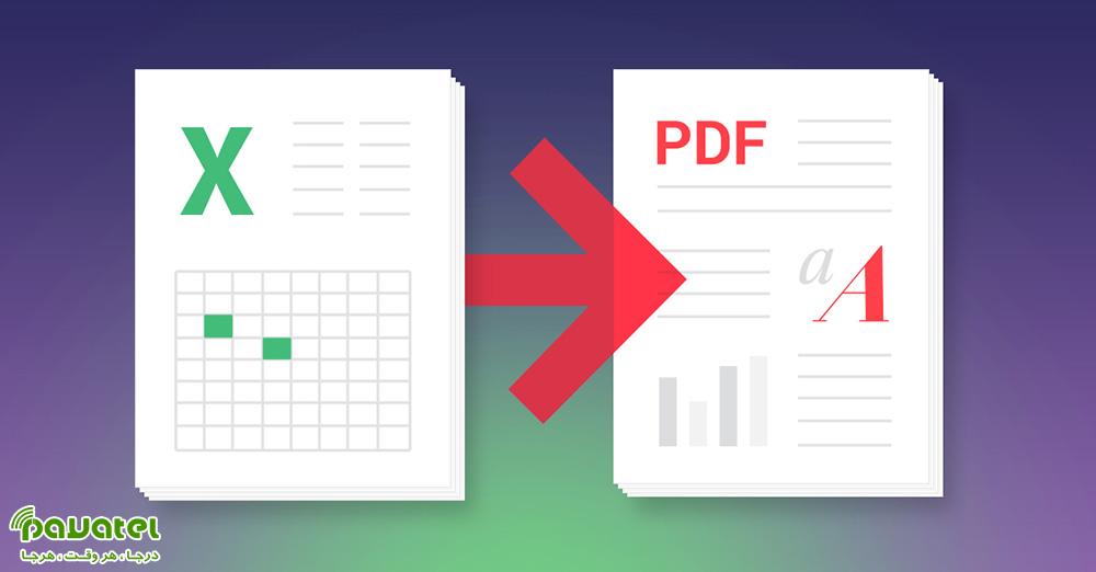 تبدیل اکسل به PDF
