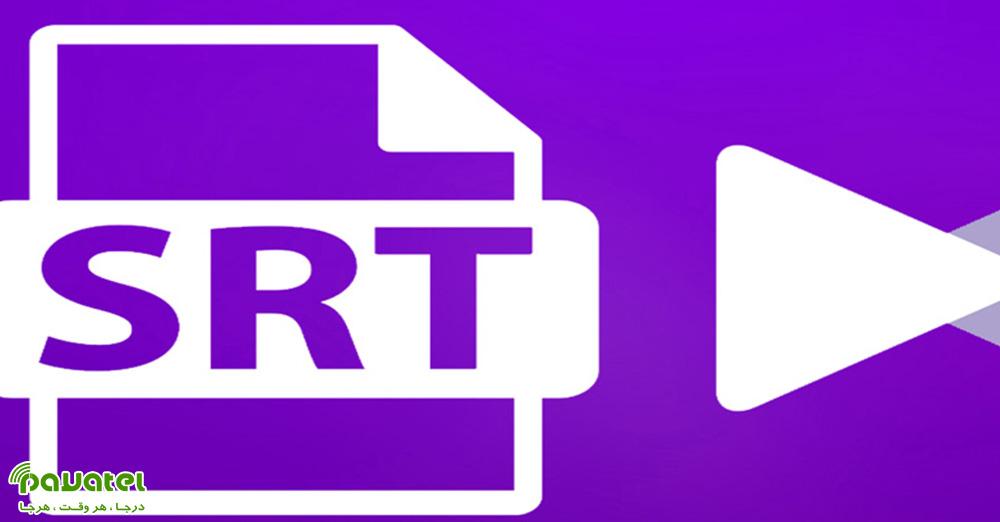 ساخت زیرنویس SRT برای فیلم