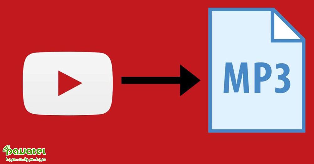 تبدیل آنلاین ویدیو یوتیوب به فایل MP3