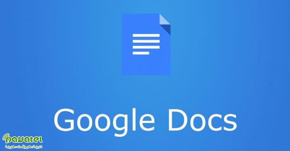 افزودن فونت به گوگل داکس