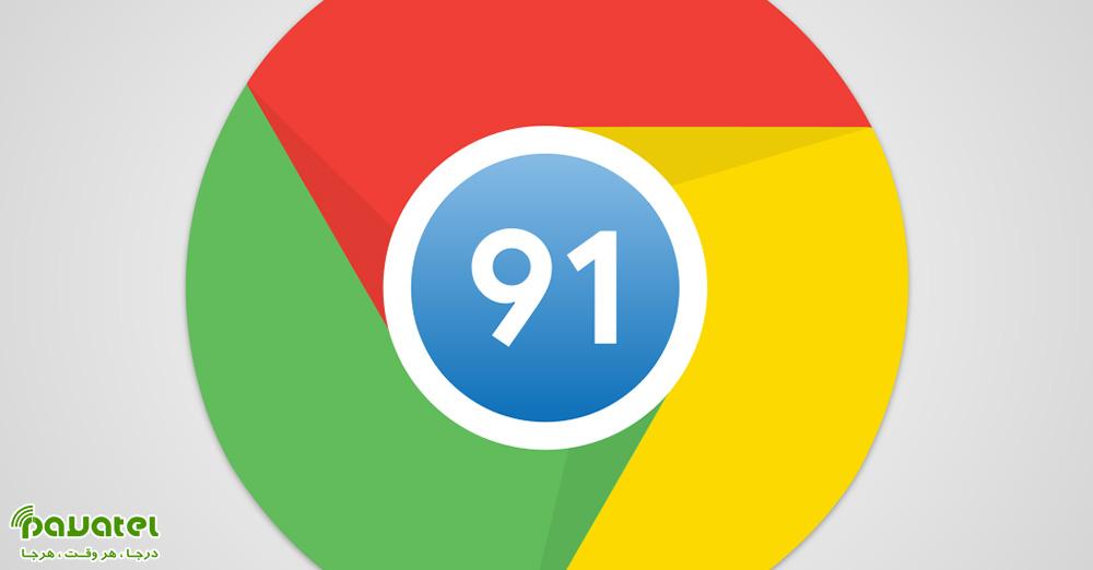 نسخه گوگل کروم ۹۱