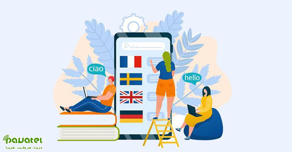بهترین اپلیکیشن های آموزش زبان