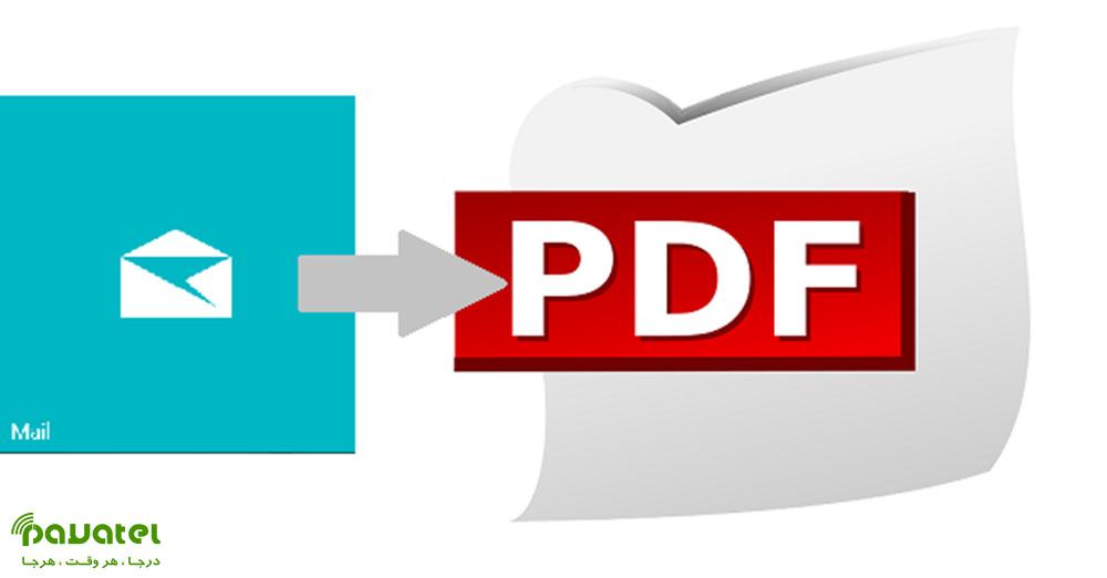 ذخیره ایمیل بصورت فایل PDF در جیمیل