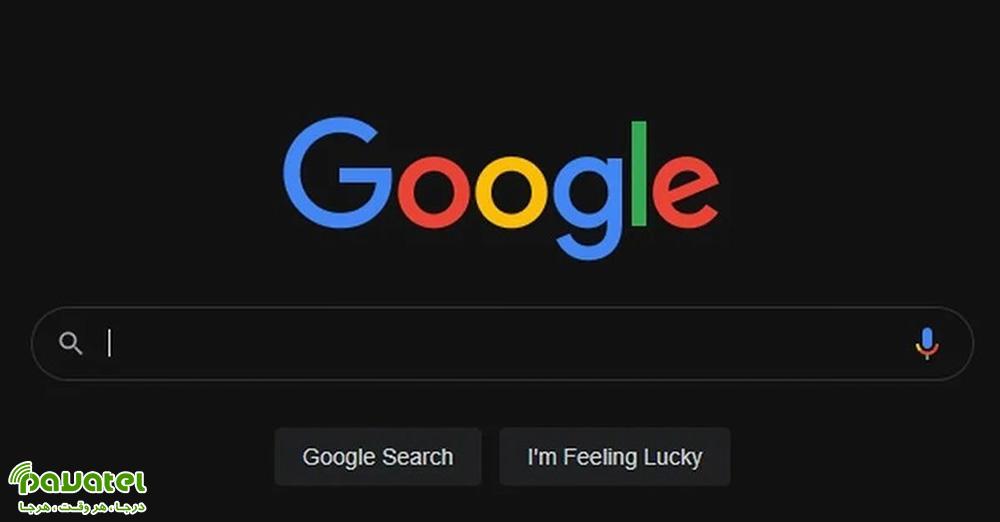 فعال کردن تم مشکی جستجوی گوگل