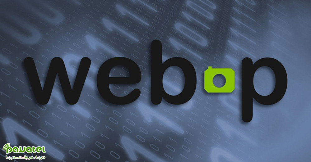 ذخیره کردن تصاویر WebP با فرمت JPG و PNG