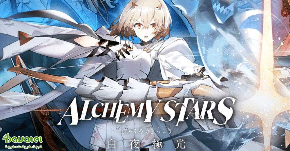 بررسی بازی Alchemy Stars