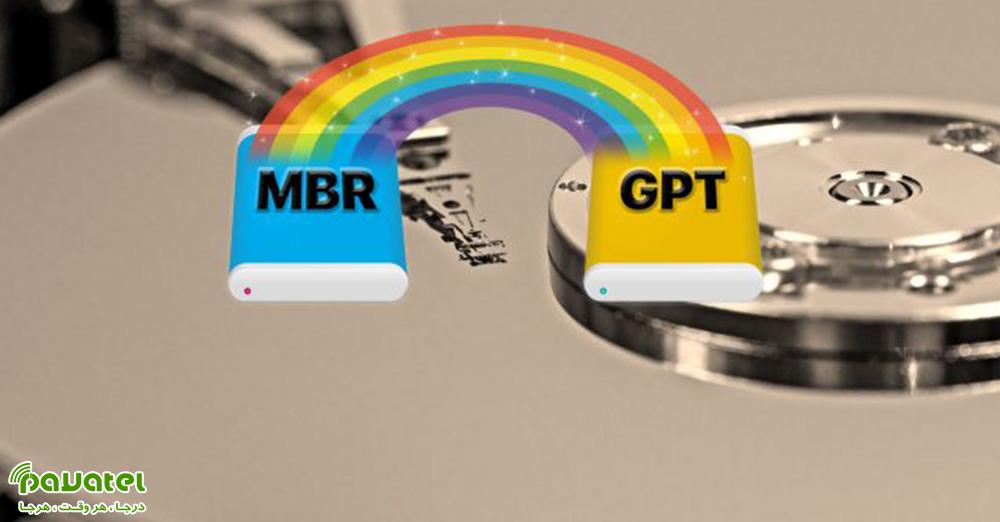 تبدیل MBR به GPT