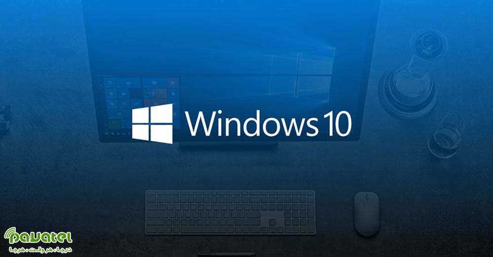 اجرای ویندوز 10 بدون برنامه ای در استارت آپ