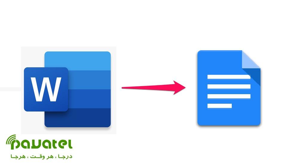 تبدیل فایل ورد به گوگل داکس