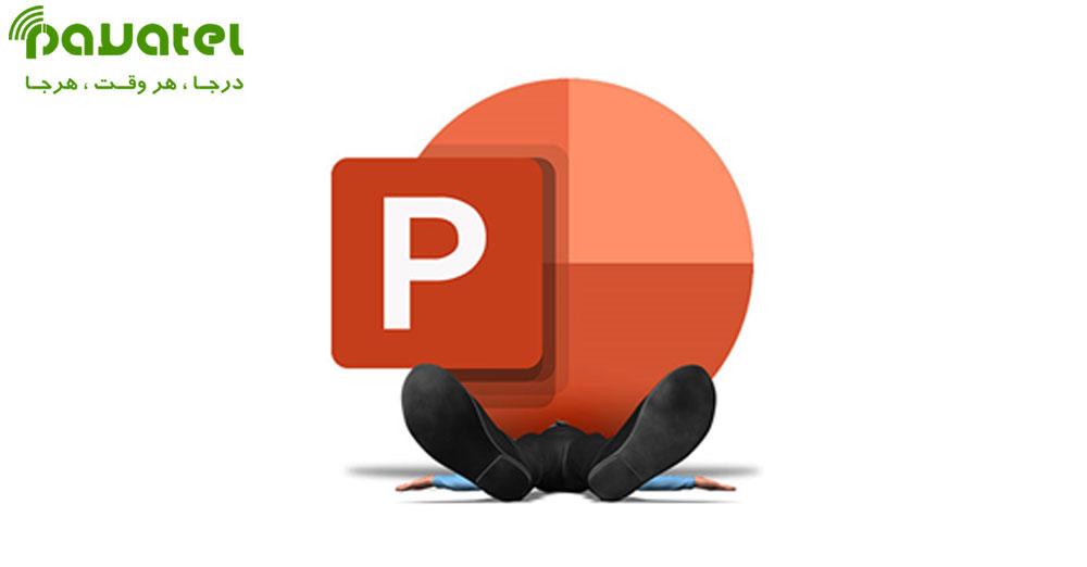 کاهش حجم فایل پاور پوینت